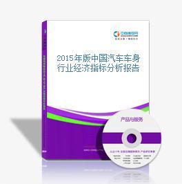 2015年版中國汽車車身行業經濟指標分析報告