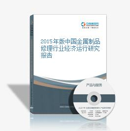 2015年版中国金属制品修理行业经济运行研究报告
