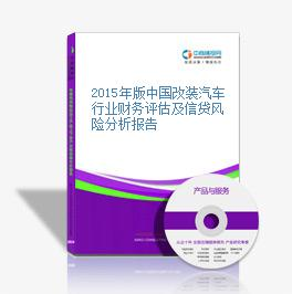 2015年版中國改裝汽車行業財務評估及信貸風險分析報告