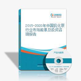 2015-2020年中国乳化泵行业市场前景及投资咨询报告
