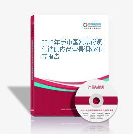 2015年版中国氰基硼氢化钠供应商全景调查研究报告