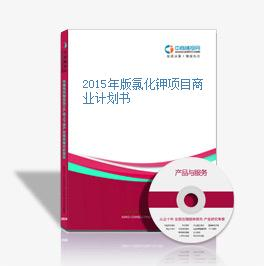 2015年版氯化钾项目商业计划书