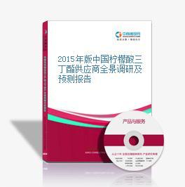 2015年版中国柠檬酸三丁酯供应商全景调研及预测报告