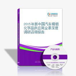 2015年版中国汽车精细化学品供应商全景深度调研咨询报告
