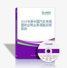 2015年版中国汽车传感器供应商全景调查咨询报告