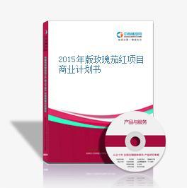 2015年版玫瑰茄红项目商业计划书