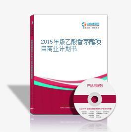 2015年版乙酸香茅酯项目商业计划书