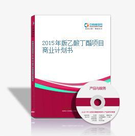 2015年版乙酸丁酯项目商业计划书