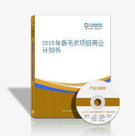 2015年版毛衣项目商业计划书
