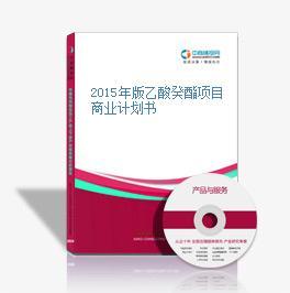 2015年版乙酸癸酯项目商业计划书