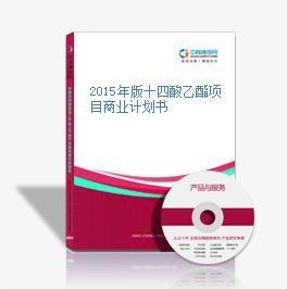 2015年版十四酸乙酯项目商业计划书