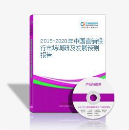 2015-2020年中国直销银行市场调研及发展预测报告