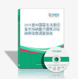 2015版中国客车洗刷设备市场销售代理商及经销商信息调查报告