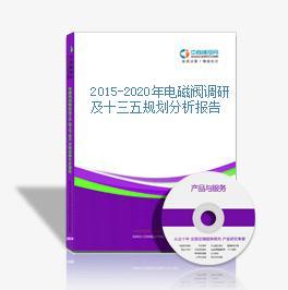 2015-2020年電磁閥調研及十三五規劃分析報告