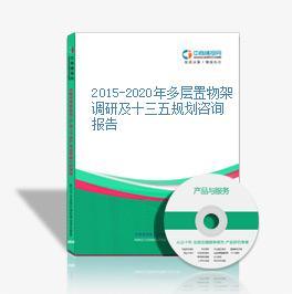 2015-2020年多層置物架調研及十三五規劃咨詢報告