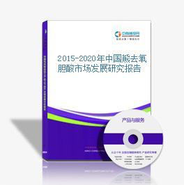 2015-2020年中国熊去氧胆酸市场发展研究报告