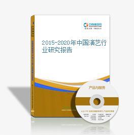 2015-2020年中國演藝行業研究報告