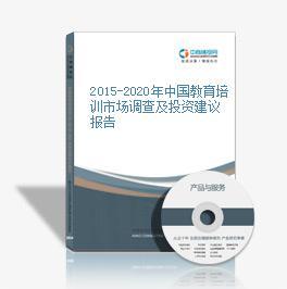 2015-2020年中国教育培训市场调查及投资建议报告
