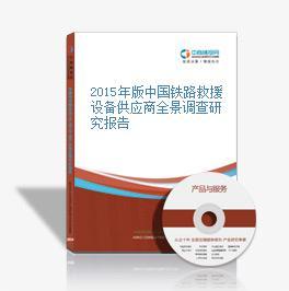 2015年版中国铁路救援设备供应商全景调查研究报告