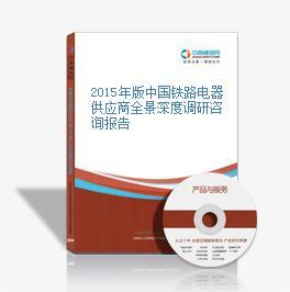 2015年版中国铁路电器供应商全景深度调研咨询报告