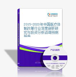 2015-2020年中国医疗体制改革行业深度剖析研究与投资分析咨询预测报告