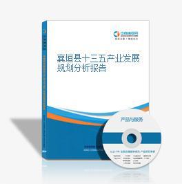 襄垣县十三五产业发展规划分析报告