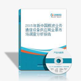 2015年版中国载波业务通信设备供应商全景市场调查分析报告