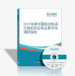 2015年版中国自动电话交换机供应商全景市场调研报告