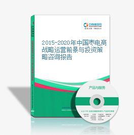 2015-2020年中国枣电商战略运营前景与投资策略咨询报告