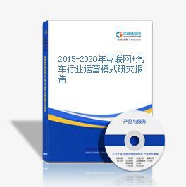 2015-2020年互联网+汽车行业运营模式研究报告