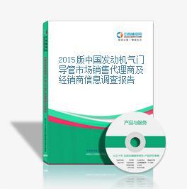 2015版中国发动机气门导管市场销售代理商及经销商信息调查报告