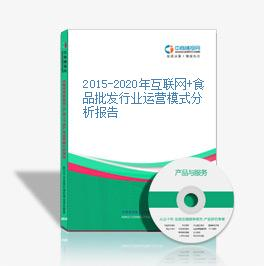 2015-2020年互联网+食品批发行业运营模式分析报告