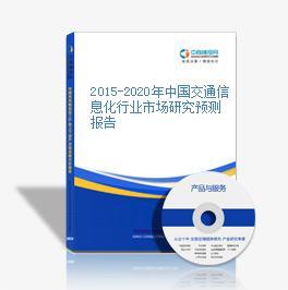 2015-2020年中國交通信息化行業市場研究預測報告