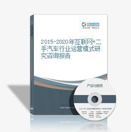 2015-2020年互联网+二手汽车行业运营模式研究咨询报告