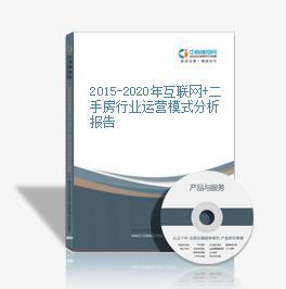 2015-2020年互联网+二手房行业运营模式分析报告