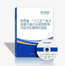 """陜西省 """"十三五""""電子信息產品產業規劃參考及投資發展研究報告"""