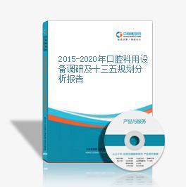 2015-2020年口腔科用设备调研及十三五规划分析报告