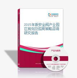 2015年版安全阀产业园区规划及招商策略咨询研究报告
