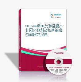 2015年版RO反渗透膜产业园区规划及招商策略咨询研究报告