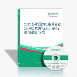 2015版中国SBR法设备市场销售代理商及经销商信息调查报告