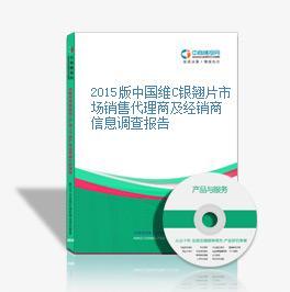 2015版中國維C銀翹片市場銷售代理商及經銷商信息調查報告