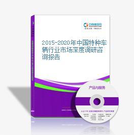 2015-2020年中国特种车辆行业市场深度调研咨询报告
