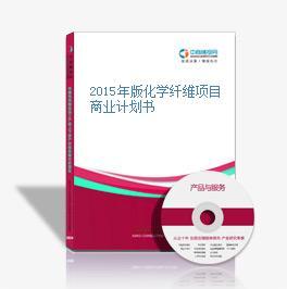 2015年版化學纖維項目商業計劃書