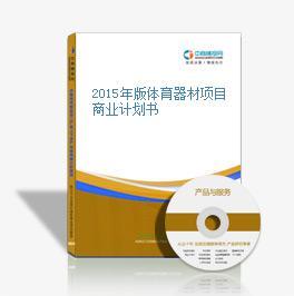 2015年版体育器材项目商业计划书