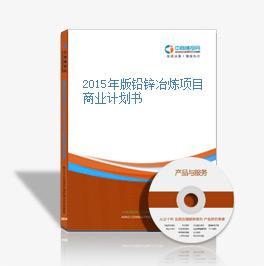 2015年版铅锌冶炼项目商业计划书