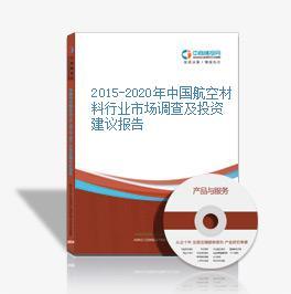 2015-2020年中國航空材料行業市場調查及投資建議報告