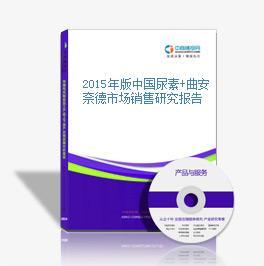 2015年版中国尿素+曲安奈德市场销售研究报告