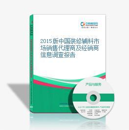 2015版中国装修辅料市场销售代理商及经销商信息调查报告