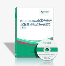 2015-2020年中国大米行业发展分析及投资研究报告