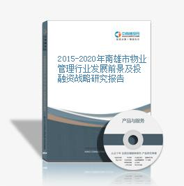 2015-2020年南雄市物业管理行业发展前景及投融资战略研究报告